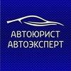 Автоюристы   ЮРАВТО