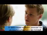 Молодежка 3 сезон 17 серия / Анонс / vk.com/kinofilm720