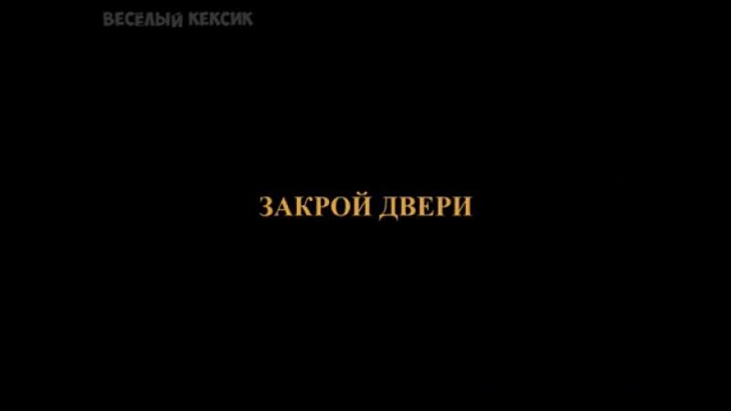 5 Ночей с Фредди - Официальный Трейлер [на русском] _ Трейлер Фнаф 4(1)