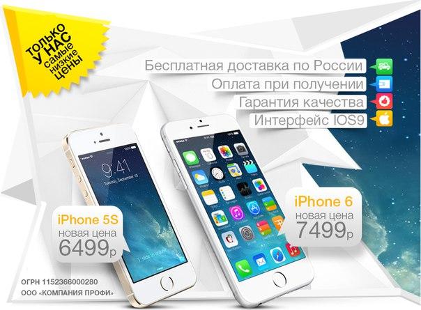 Купить iPhone в Москве по Низкой Цене  Магазин Айфон