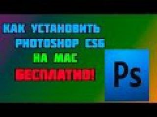 Как установить Photoshop CS6 на Mac БЕСПЛАТНО! / How to install Photoshop CS6 for mac os