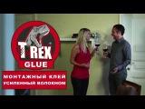 T-REX Монтажный клей усиленный волокном