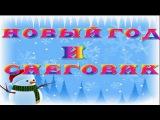 ★►Футаж HD для видео монтажа. Снеговик (Snowman) и новый год★►.
