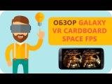 Космическая стрелялка, воздушные бои, стрельба, полет в Виртуальной реальности, Обзор VR игры