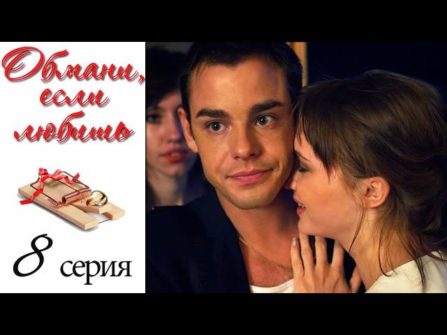 Обмани, если любишь - Серия 8 - русская мелодрама HD