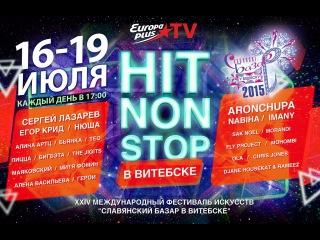 16 - 19 июля — трансляция концерта HIT NON STOP в Витебске!
