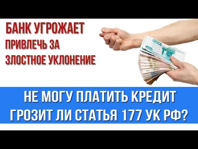 Грозит ли статья 177 УК РФ злостное уклонение