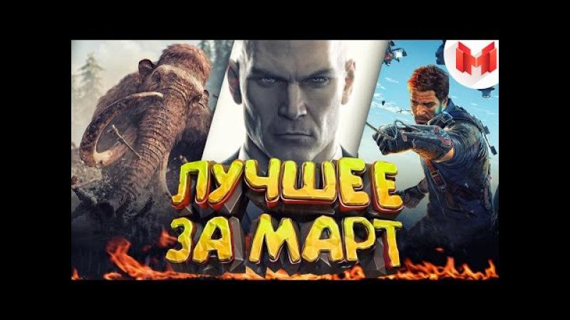 Баги, Приколы, Фейлы - Лучшие моменты за март 2016