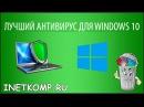 Лучший антивирус для Windows 10 Он существует