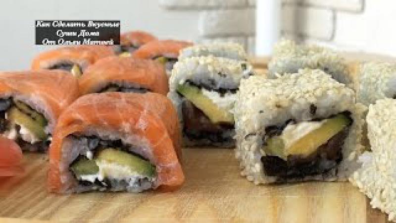 Как Приготовить Вкусные Суши Дома (Филадельфия, Калифорния, Мой ДОМАШНИЙ РЕЦЕПТ!) Sushi Recipe