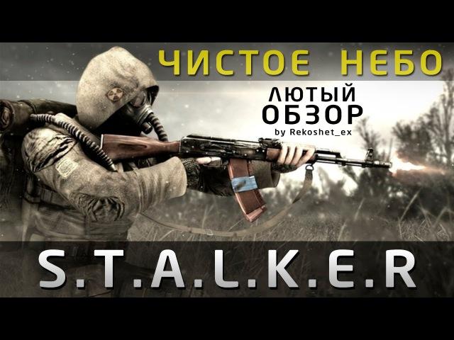 S.T.A.L.K.E.R. Чистое Небо - Лютый Обзор (от Rekoshet ex)