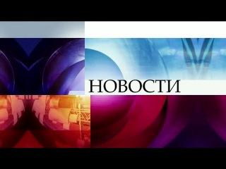 Новости в 12:00 Первый канал (08.11.2015)
