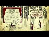 Vivienne Mort - Остання Роль
