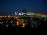 Прекрасный город Мариуполь (Mariupol)