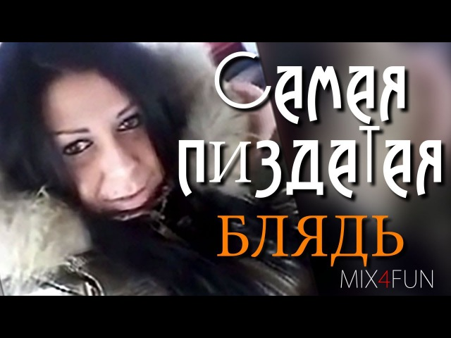 Самая Пиздатая Блядь ((Auto-Tune Remix))