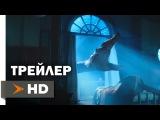 БОЛЬШОЙ И ДОБРЫЙ ВЕЛИКАН Официальный Трейлер #1 (2016) - Стивен Спилберг HD