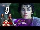 Все могут короли Серия 9 Комедия 2015 @ Русские сериалы