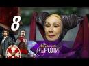 Все могут короли Серия 8 Комедия 2015 @ Русские сериалы