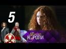 Все могут короли Серия 5 Комедия 2015 @ Русские сериалы