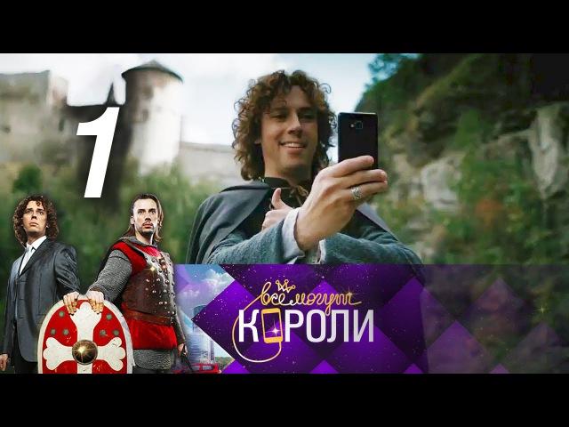 Все могут короли Серия 1 Комедия 2015 @ Русские сериалы