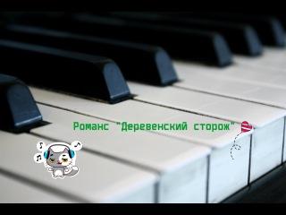 Романс Деревенский сторож