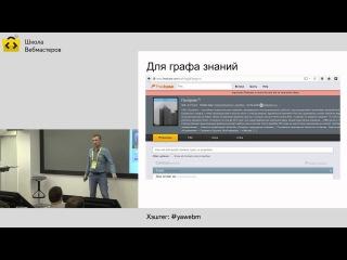 090. Основной контент аннотации и мета описания: что нам они дают – Сергей Лысенко