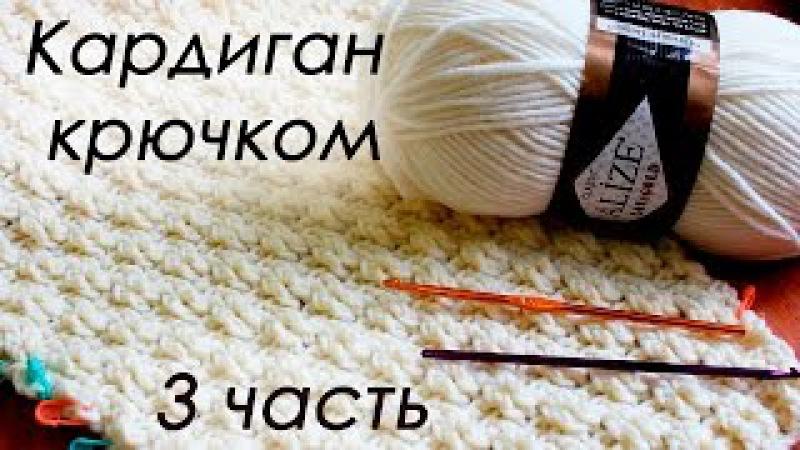 КАРДИГАН КРЮЧКОМ (по мотивам работ Полины Крайновой ) 3 ЧАСТЬ