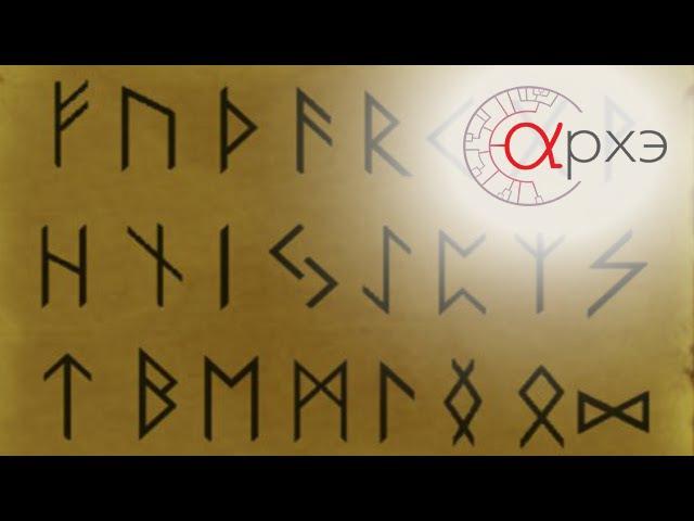 Дмитрий Галкин: 24 Руны Старшего Футарка: письменность и гадательная система древней Скандинавии.