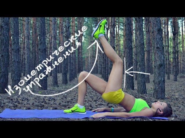 Изометрические упражнения. Фитнес Дома.