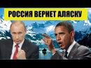 Россия вернет Аляску 11 05 2015 ВИДЕО БОМБА НОВОСТИ