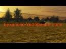 LS13 Бухалово - удобрение поля