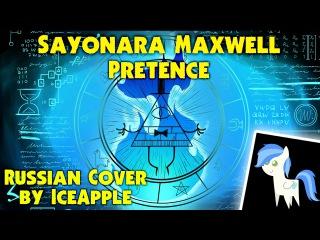 [RusCover] Sayonara Maxwell - Pretence/Путаница (Gravity Falls Original song) (На Русском)