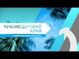 RTG TV TOP10 - Краснодарский край. Туристические маршруты