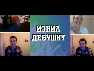 ЧАТ РУЛЕТКА. ИЗБИЛ ДЕВУШКУ В ВИДЕОЧАТЕ! 99 Лайков
