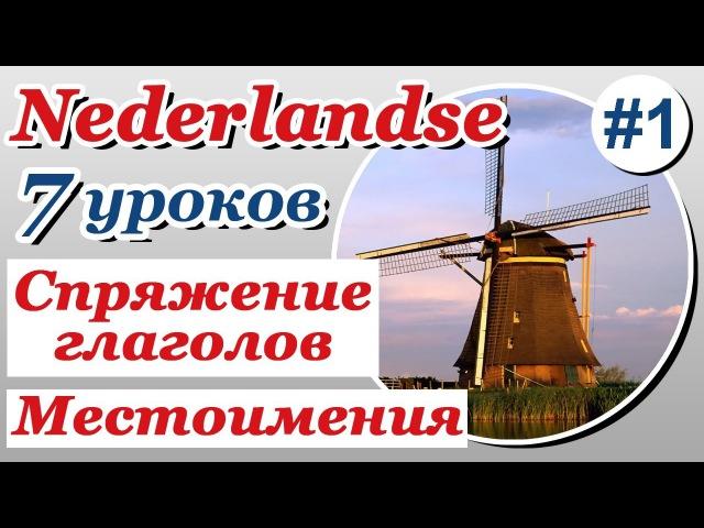 Местоимения и спряжение глаголов в нидерландском языке. Урок 1/7. Голландский язык. Елена Шипилова.