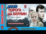 Дорога на Берлин (2015) HD Военные фильмы