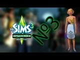 The Sims 3 Сверхъестественное/1 сезон, 3 серия/Один день из жизни Залики