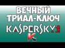 Вечный триал-ключ для антивируса Kaspersky 2017-2016-2015 любой версии. Бесконечный бесплатный ключ