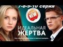 Идеальная Жертва 2015 Идеальная Жертва 2015 Новинка 7 8 9 10 СЕРИЯ фильмы 2015 полные версии