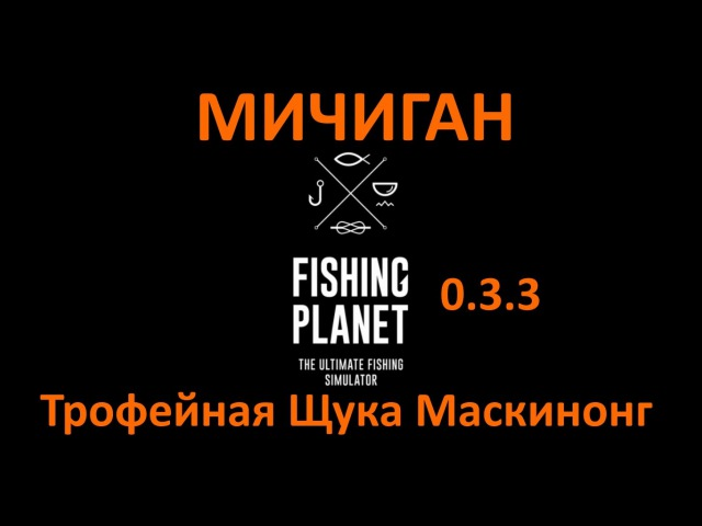 Fishing Planet(0.3.3) - Трофейная Щука Маскинонг(Мичиган)