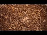 Зашифрованное послание древних людей. Письмена цивилизации майя. Фильм 1й