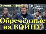 Честный военный фильм о ВОВ Обреченные на войну.Русские военные фильмы сериалы о ВОВ War Film