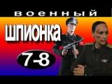 Шпионка 7-8 серия военный сериал о разведке