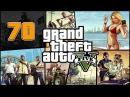 Прохождение Grand Theft Auto V GTA 5 — Часть 70 Последний рывок ФИНАЛ Хорошая концовка