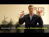 «КИДАЛОВО» от Пенсионного фонда России 2013. Владимир Туров.