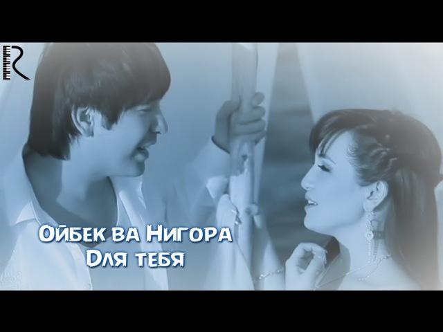 Oybek va Nigora   Ойбек ва Нигора - Для тебя