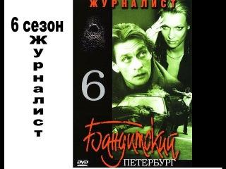 Бандитский Петербург 6 сезон 1 серия из 7