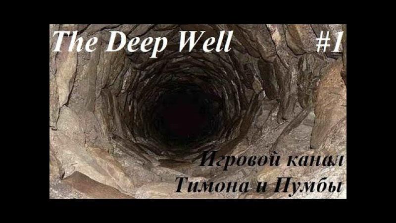 The Deep Well 1 - В суxой колодец за водицею