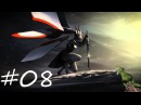 Endless Legend   оборотни Аллайи (Shifters Allaye)   сложность - серьёзный   ep08