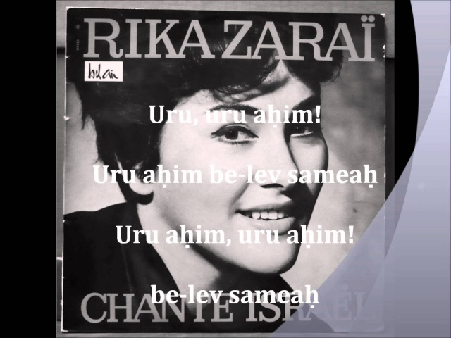 Rika Zarai - Hava Nagila (High Quality) with lyrics / com letra